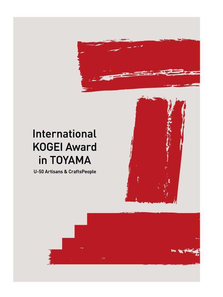 International Kogei Award in Toyama, Japan Image #1